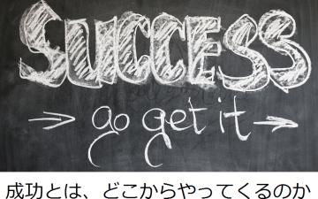 成功とは何からもたらされているのか?