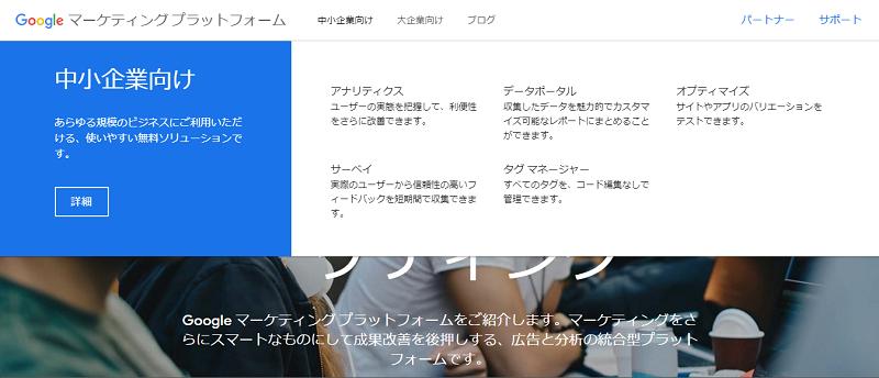 Googleマーケティングプラットフォーム