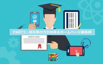 自営業の方がブログやホームページで宣伝して集客する方法