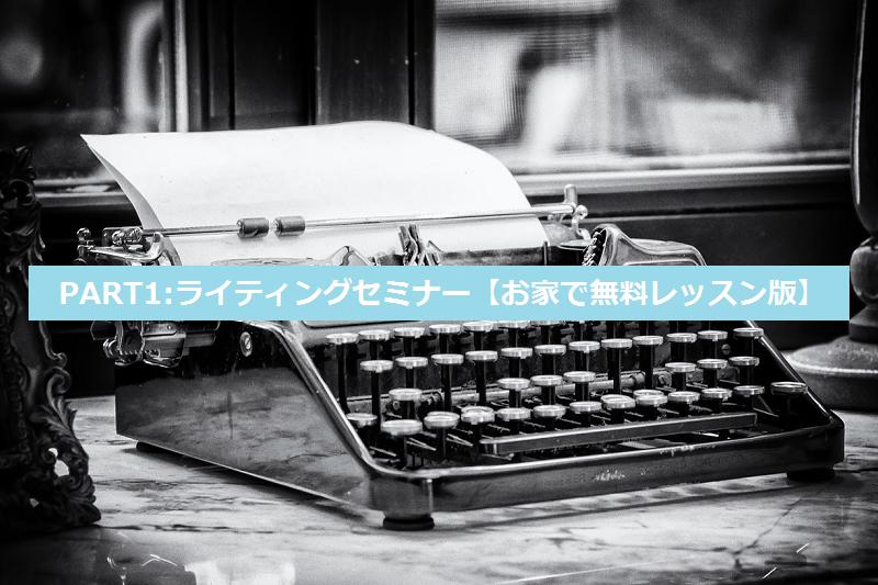 Webライティングセミナー【お家で無料レッスン版】