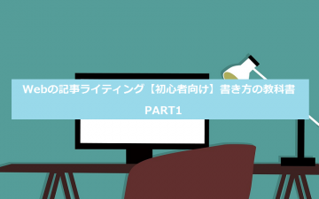 Webの記事ライティング【初心者向け】書き方の教科書