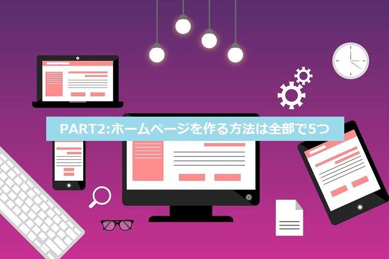 PART2:ホームページを作る方法は全部で5つ