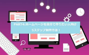 PART4:ホームページを自分で作りたい人向け~5ステップ制作方法!