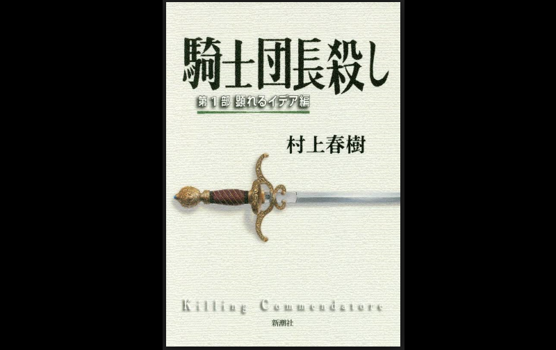 騎士団長殺し