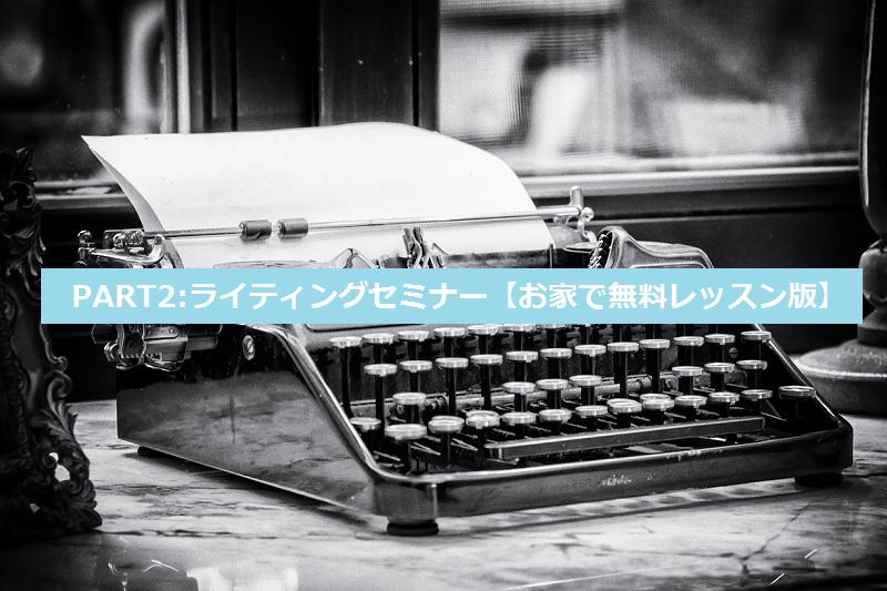 Webライティングセミナー【お家で無料レッスン版】PART2