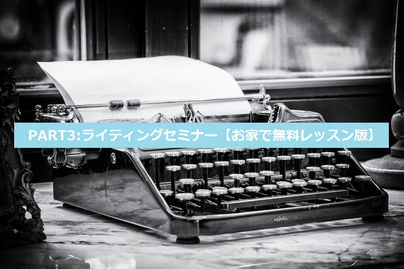 Webライティングセミナー【お家で無料レッスン版】PART3