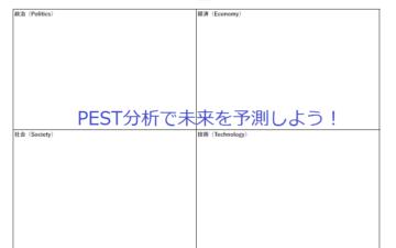 PEST分析は集客やウリに必須!自社の未来を予測しよう!